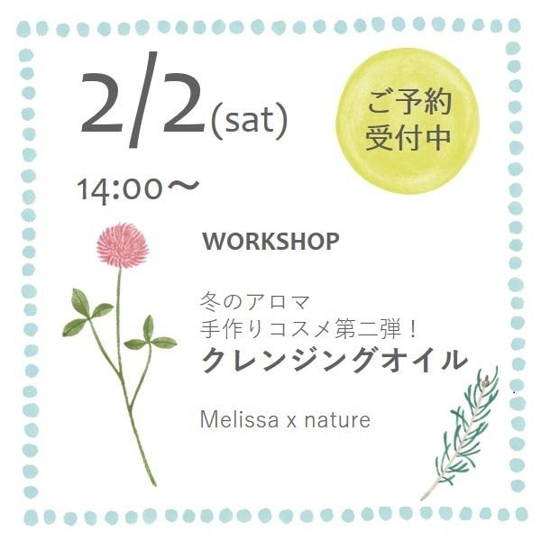 workshop-aroma