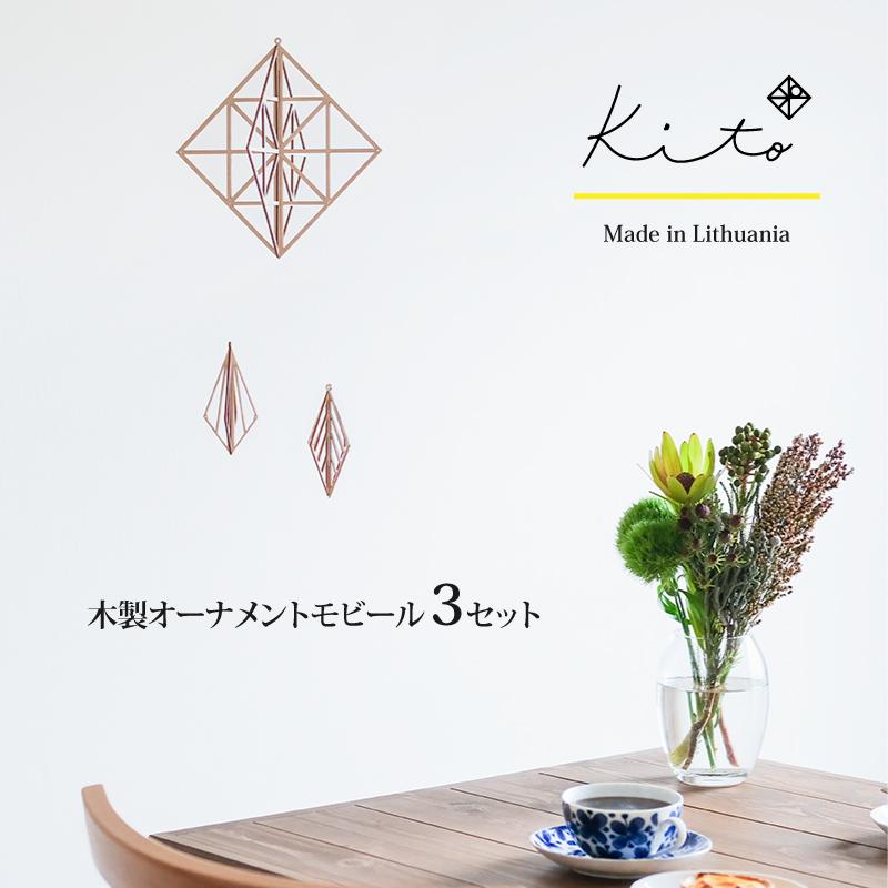 kito-ornament-ab-syohin1