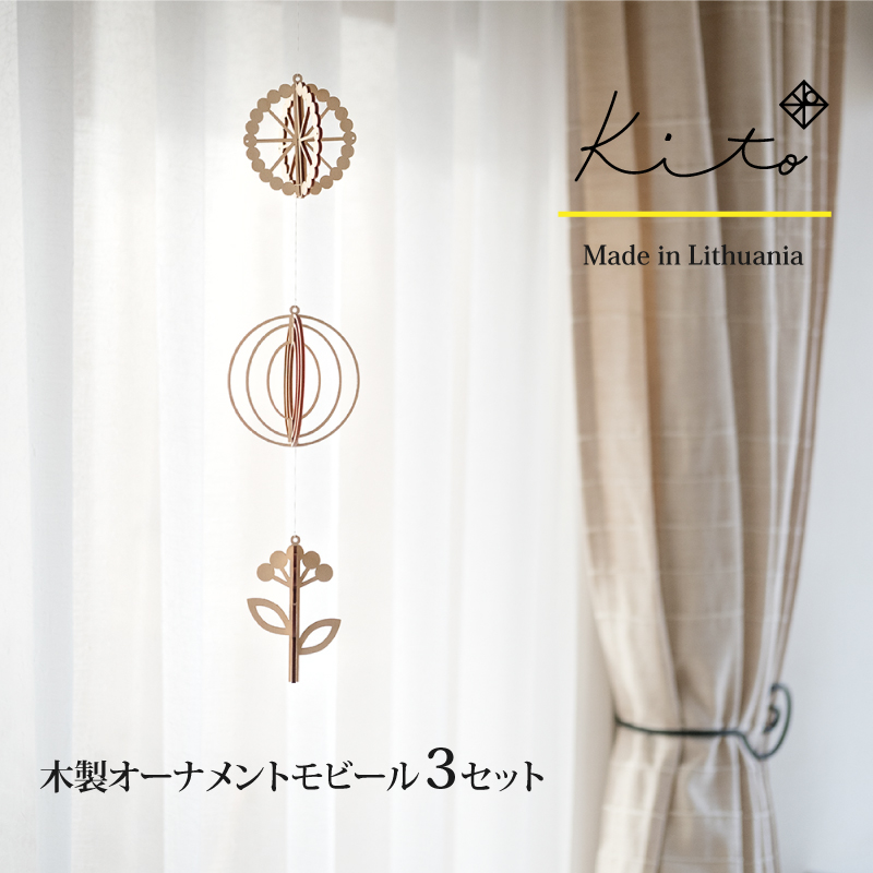 kito-ornament-syohin1
